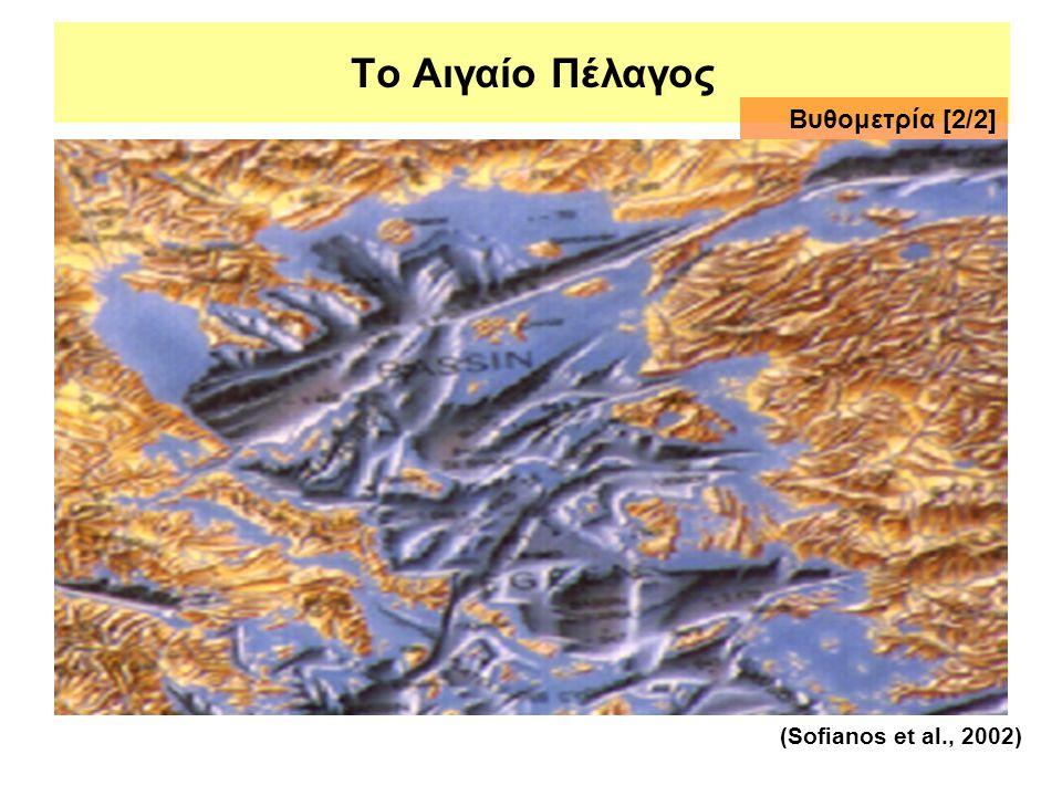 Το Αιγαίο Πέλαγος Βυθομετρία [2/2] (Sofianos et al., 2002)